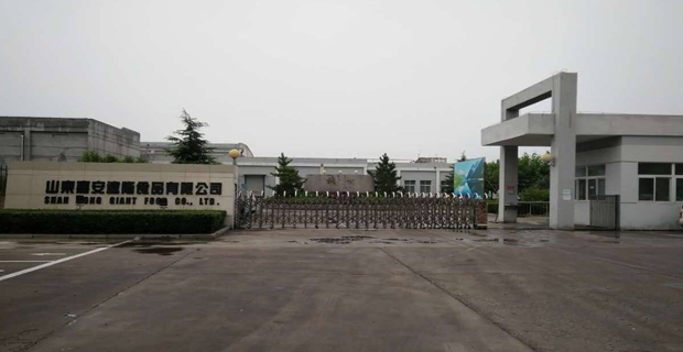 山东嘉安远隆食品有限公司工作环境厂区门口