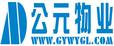 深圳市公元物业管理有限公司苏州分公司