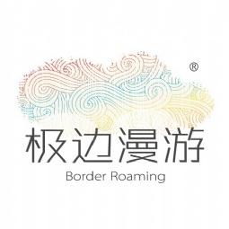 北京极边漫游旅行社有限公司