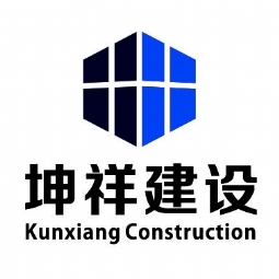 广西坤祥建设工程有限公司