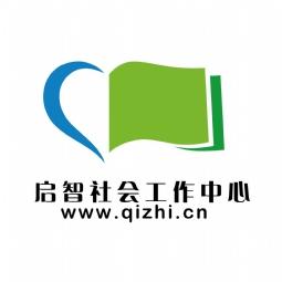 广州市天河区启智社会工作服务中心