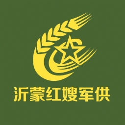 临沂沂蒙红嫂军供服务有限公司