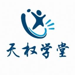 天权学堂(天津)教育科技有限公司