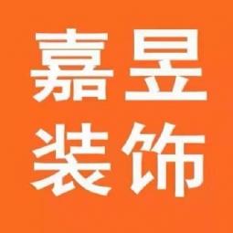 湖南嘉昱装饰设计工程有限公司