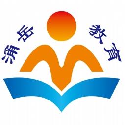 安徽涌岳教育科技发展有限公司
