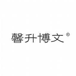 北京馨升博文科技發展有限公司