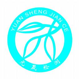 山东元晟检测科技有限公司