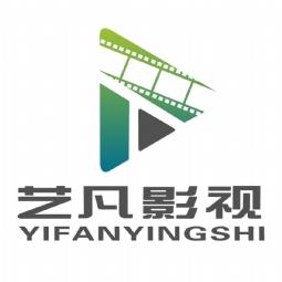 錫林浩特市藝凡影視文化工作室