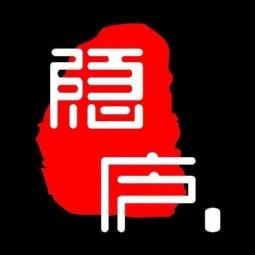 潍坊隐之庐餐饮有限公司
