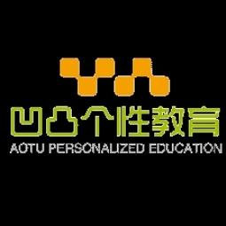 东阿县凹凸教育咨询服务有限公司