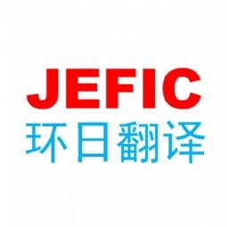 上海环日翻译服务事务所