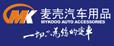 贺州市麦壳汽车用品有限公司