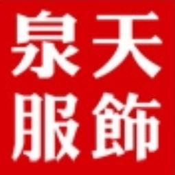 济南泉天商贸有限公司