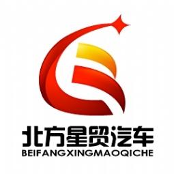 北京北方星貿汽車銷售服務有限公司