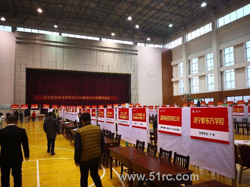 济宁医学院日照校区2017年冬季双选会
