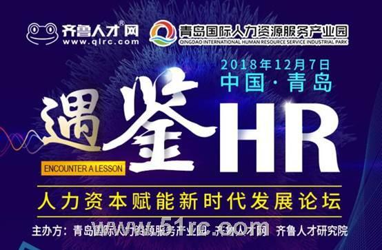遇鉴HR——中国(青岛)人力资本赋能新时代发展论坛隆重开幕!