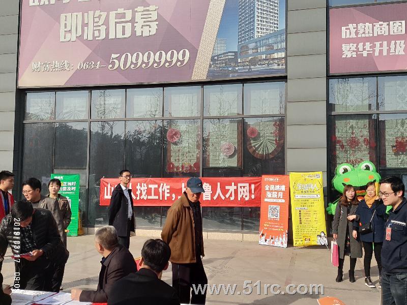 3月17日,2019济南市莱芜区第二届新春招聘会隆重开幕