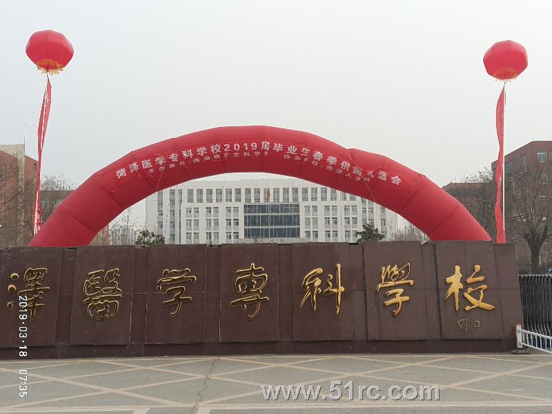 3月18日菏泽医专春季双选会火爆开启