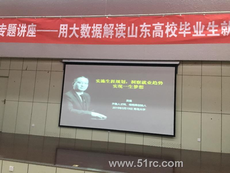3月19日,青岛大学&齐鲁人才网就业服务月专题讲座第一讲火热进行中……