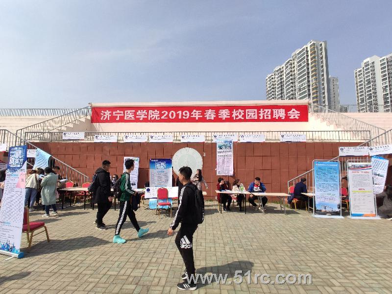 3月26日,济宁医学院太白湖校区2019年春季校园招聘会火热开启!