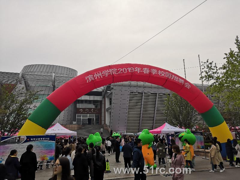 4月27日,濱州學院春季校園招聘會火爆開幕