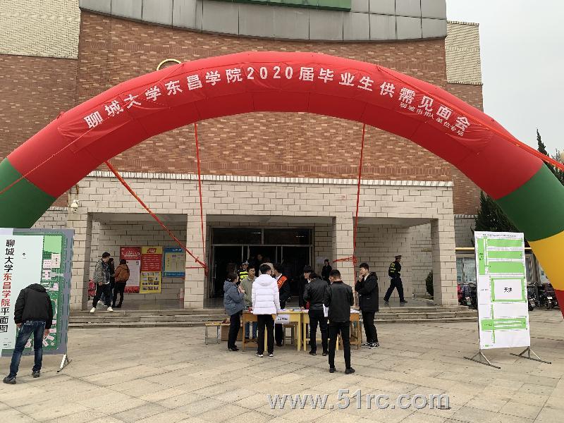 11月23日聊城大学东昌学院2020届毕业生冬季供需见面会成功举办
