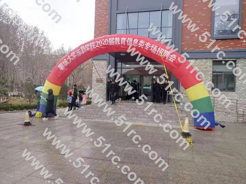 12月15日聊城大学东昌学院2020届教育信息类专场招聘会隆重开幕