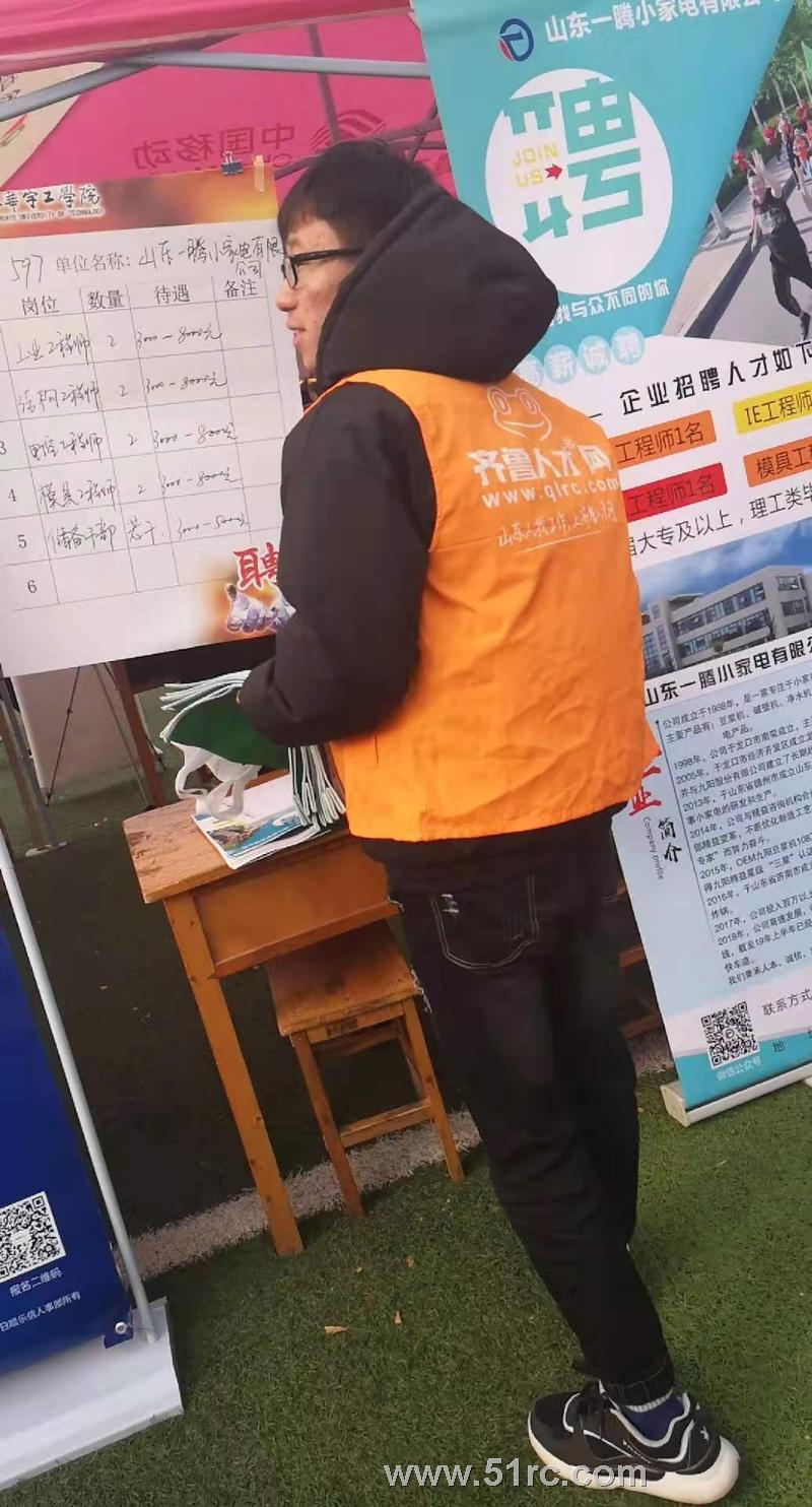 华宇工学院2020届冬季双选会隆重召开