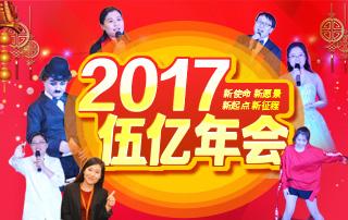 伍亿人才2017年全体员工年会