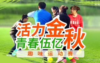 """""""活力金秋 青春伍億""""趣味運動賽"""