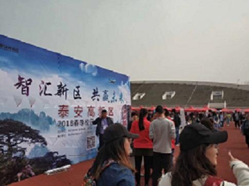 泰安高新区组织首次驻泰高校校园专场招聘会(图)