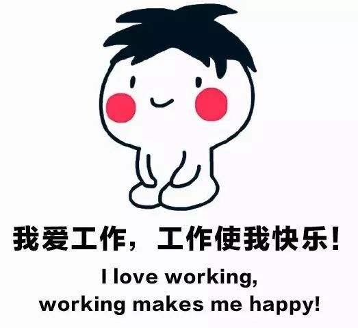 工作使我快樂.jpg