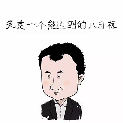 王健林先定小目标.jpg