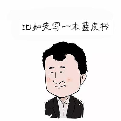 王健林比方说.jpg
