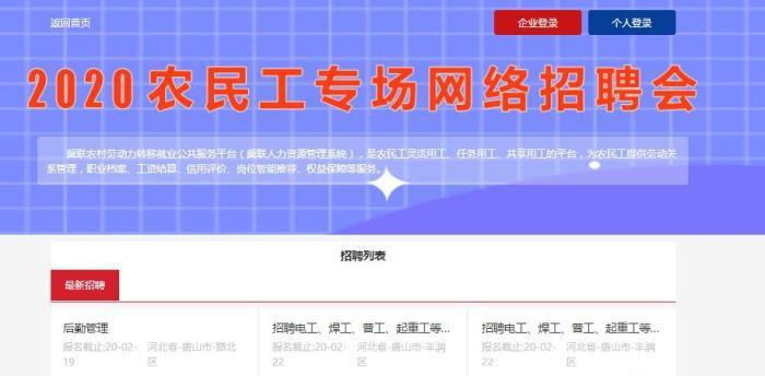 河北啟動農民工專場網絡招聘會.jpg