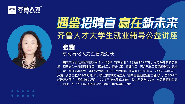 齊魯人才網: 遇鑒招聘官  贏在新未來——山東科技大學站開講啦!