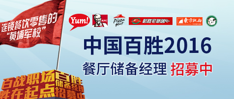 全国NO.1餐饮连锁集团储备经理招募中