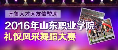 2016山东职业学院礼仪风采舞蹈大赛