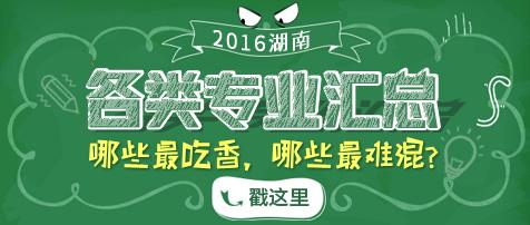 2016湖南各类专业汇总,哪些最吃香,哪些最难混?