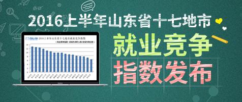 2016上半年山东省十七地市就业竞争指数发布