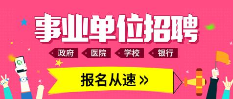 北京最新事业单位招聘 银行、医院、学校、政府……