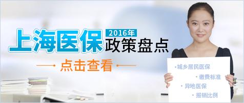 2016年上海医保政策盘点,赶紧收藏!