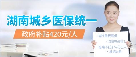 湖南省城乡医保统一,政府补贴420元/人!
