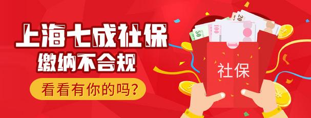上海人注意!竟有7成社保缴纳不合规