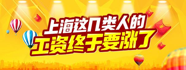 好消息!上海这几类人的工资终于要涨了