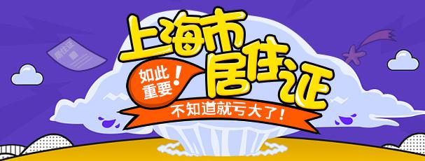 上海市居住证竟如此重要!不知道就亏大了!