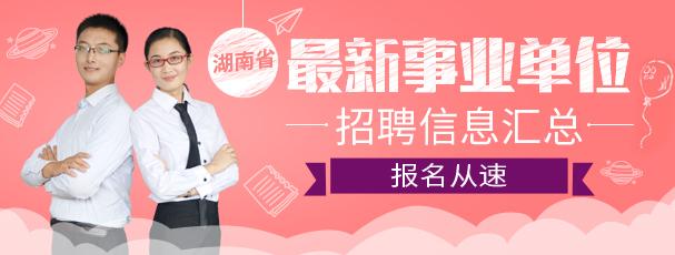 湖南省最新事业单位招聘信息汇总