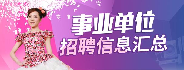 湖南省最新事业单位招聘信息汇总,报名从速!