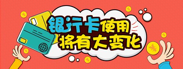 上海宁注意了,明天银行卡使用将有大变化!