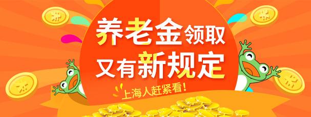 养老金领取又有新规定,上海人赶紧看!